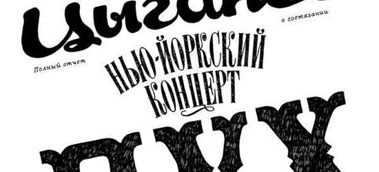 Beautiful Hand Drawn Typography