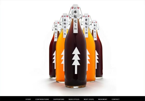Minimalist design: Ippon Matsu Beer