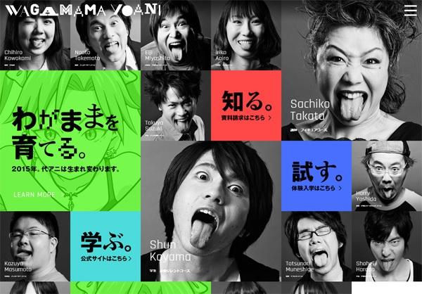 Web design in Japan - wagamama.yoani.co.jp
