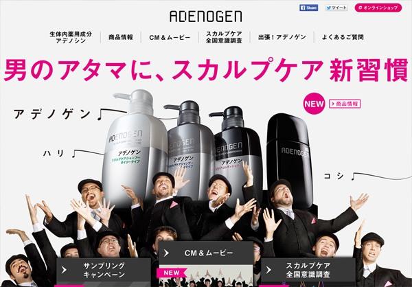 Web design in Japan - shiseido.co.jp