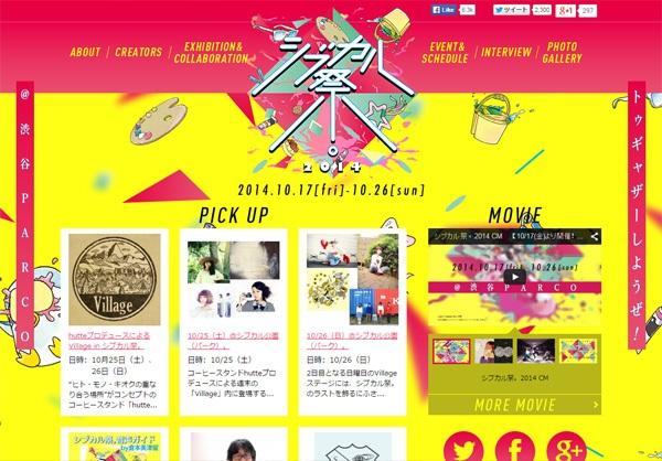 Web design in Japan - shibukaru.com