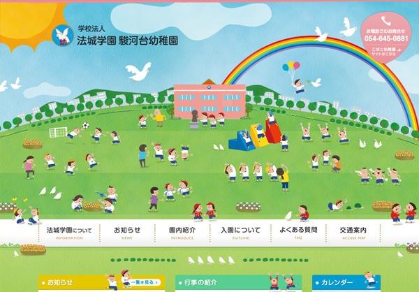 Web design in Japan - hojo-gakuen.ed.jp