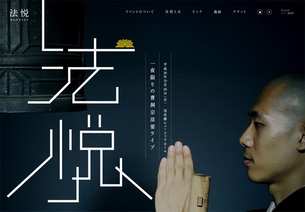 Web design in Japan - sotozen-net.or.jp