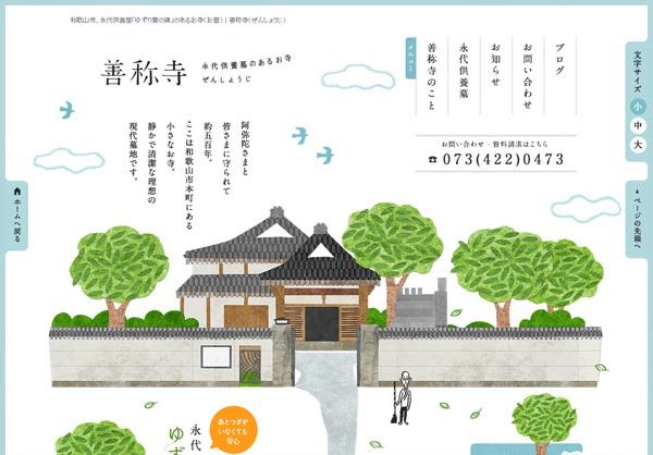 Web design in Japan - zensho-ji.com