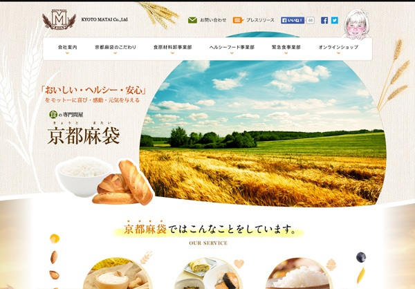 Web design in Japan - kyoto-matai.com