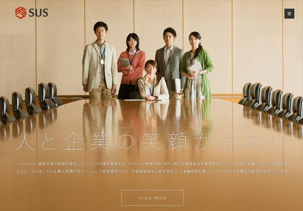 Web design in Japan - sus-g.co.jp