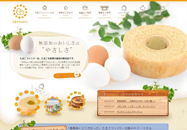 Web design in Japan - tamagofamily.com